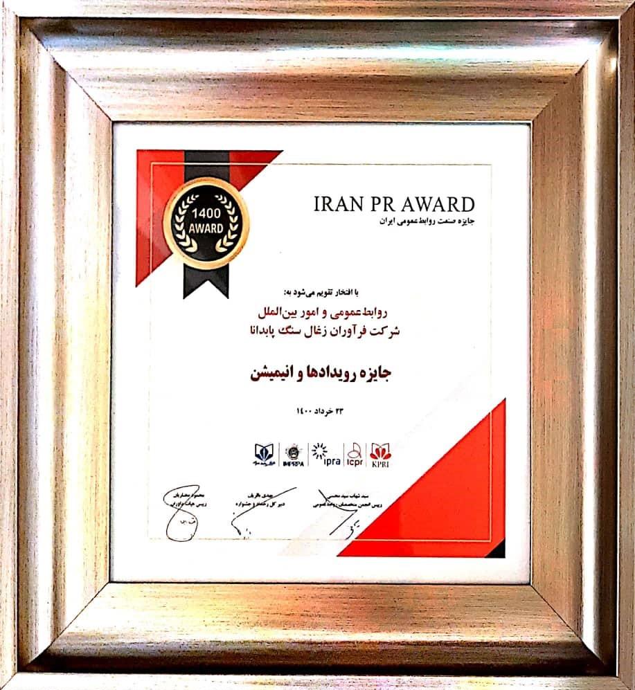 جایزه صنعت روابط عمومی ایران