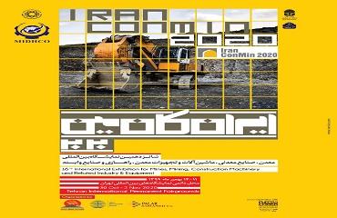 برگزاری نمایشگاه بین المللی معدن، صنایع معدنی، ماشین آلات و تجهیزات معدن، راهسازی و صنایع وابسته