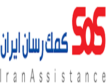 شرکت کمک رسان ایران SOS