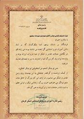 آموزش و پرورش استان کرمان
