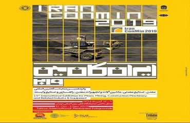 نمایشگاه ایران کان مین2019